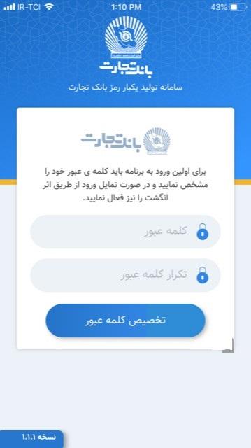دانلود 2.0.2 Hamraz – برنامه ساخت رمز یکبار مصرف (همراز) بانک تجارت